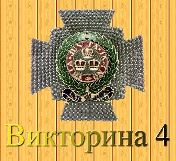 Викторина 4