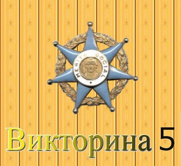 Викторина 5